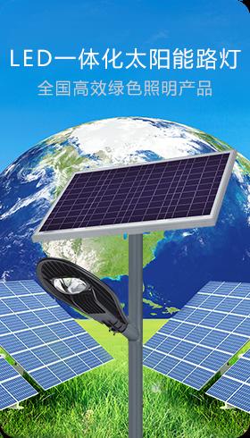 LED太阳能灯系列